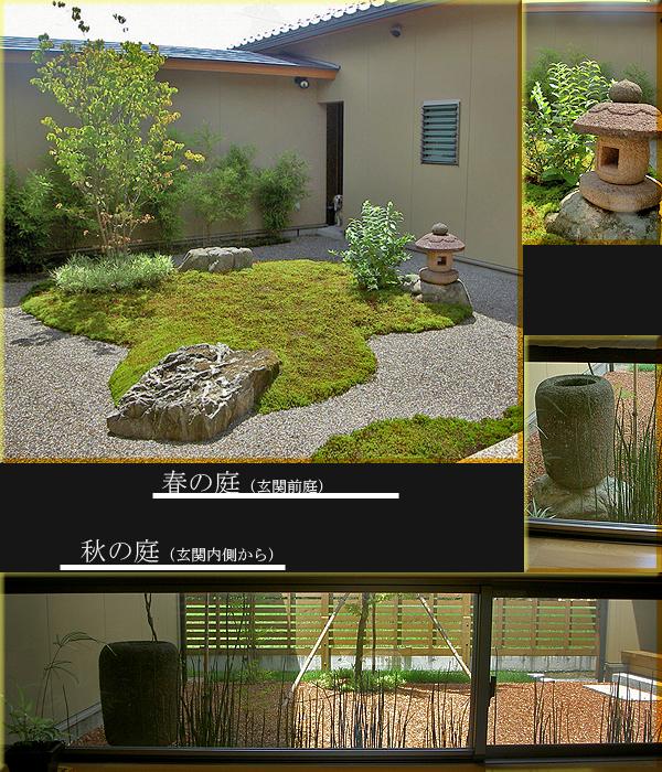 連景 5つの庭